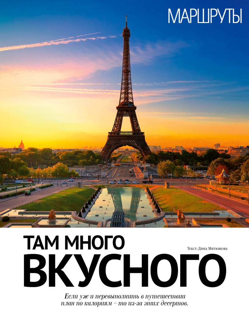 mnogo_vkusnogo-1
