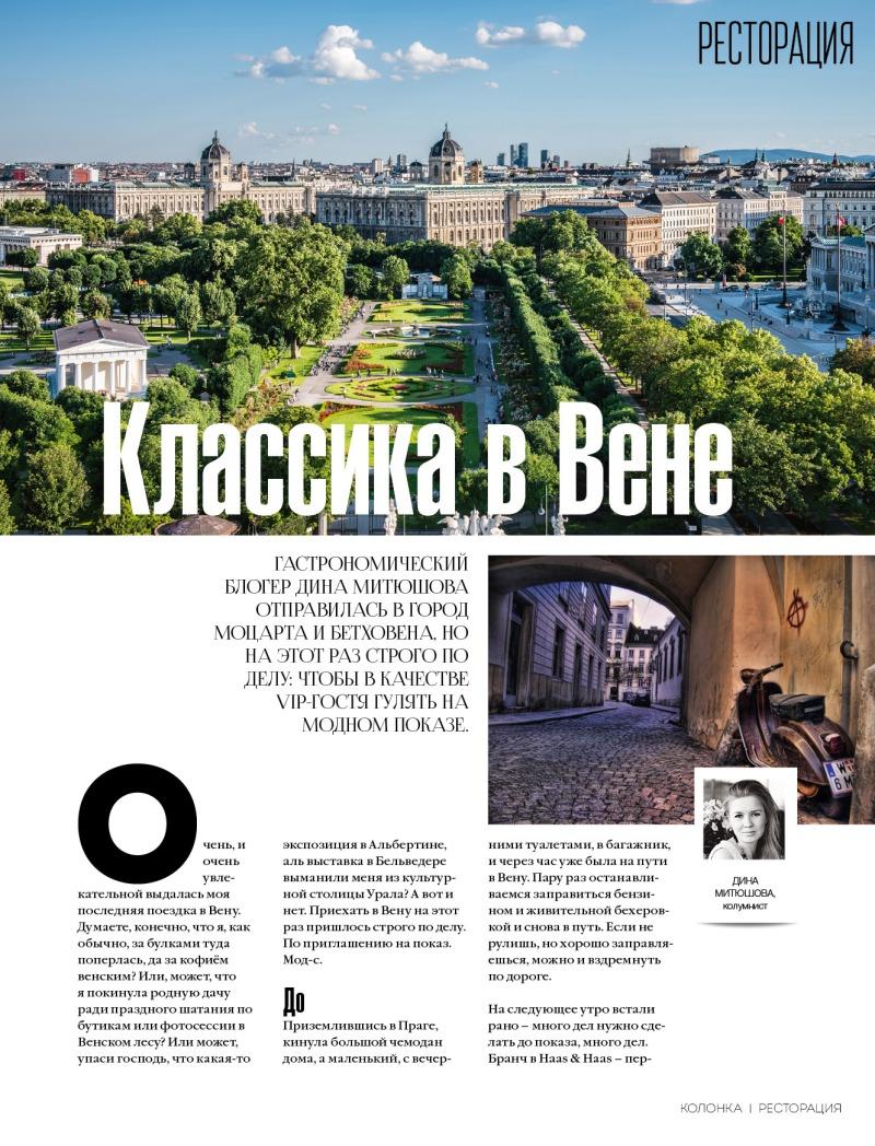 колонка Митюшовой